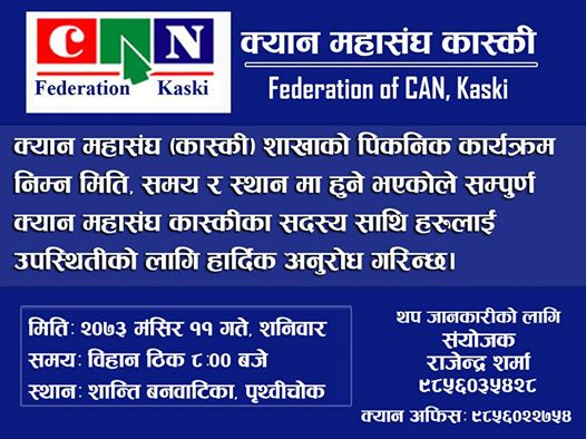 Computer association of Nepal kaski activities - बनभोज कार्यक्रम